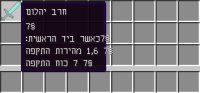 hebrew_tooltip.png
