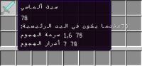arabic_tooltip.png