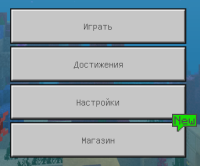 menu_russian_1.6.PNG