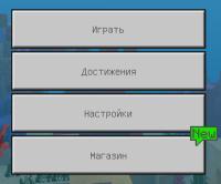 menu_russian_1.6.PNG